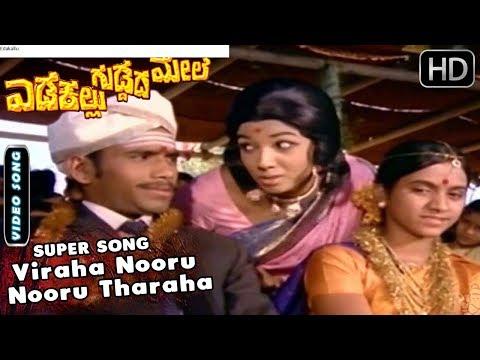 Kannada Songs   Viraha Viraha Nooru Nooru Tharaha Kannada Song   Edakallu Guddada Mele Kannada Movie