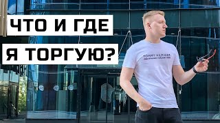 FOREX vs. МОСБИРЖА - Что я торгую, где и почему?