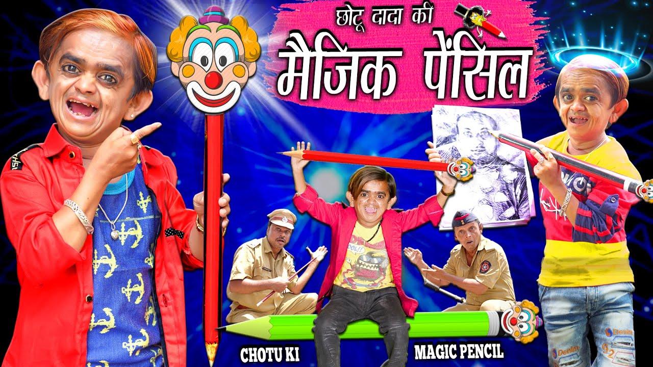 CHOTU KI MAGIC PENCIL | छोटू की मैजिक पेंसिल | Khandesh Hindi Comedy | Chotu New Comedy Video
