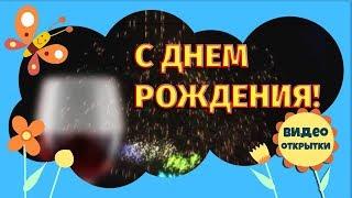 BAND ODESSA ДЕНЬ РОЖДЕНИЯ клип песни. Красивое видео поздравление с Днем рождения. Видео открытка.