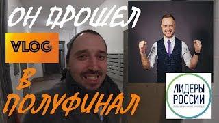 VLOG Обсуждаем итоги заочного этапа конкурса Лидеры России