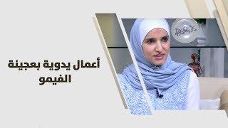وفاء داودية - أعمال يدوية بعجينة الفيمو