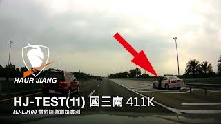 HAUR JIANG HJ-LJ100 雷射防禦裝置 雷射防護罩 (11) BMW X1 休旅車
