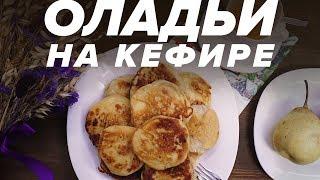 Оладьи на кефире с фруктами / Уголок Рецептов