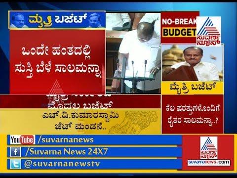 Karnataka Budget 2018 : CM Kumaraswamy Presents First Budget