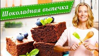 10 рецептов самой вкусной шоколадной выпечки от Юлии Высоцкой