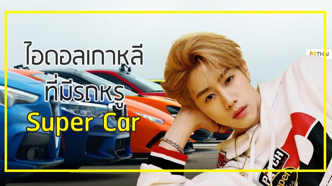 ไอดอลเกาหลีที่มีรถหรู Super Car |จัดอันดับ KPOP