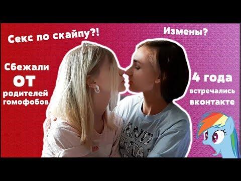 История нашего знакомства и отношений   Гомофобия родителей?   Любовь на расстоянии   Оливер LGBT