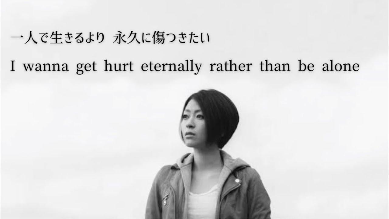 宇多田ヒカル 誰にも言わない 歌詞 意味