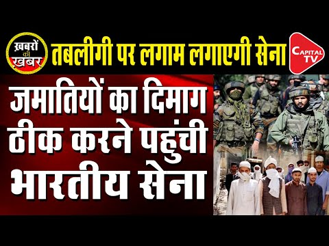Indian Army To Handle Tablighi Jamaat Case | Capital TV