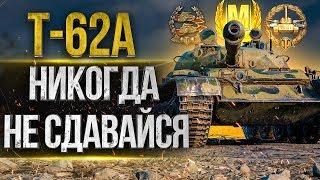 Т-62А - НИКОГДА НЕ СДАВАЙСЯ !