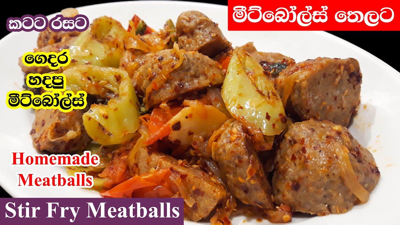මීට් බෝල්ස් තෙලට | Meatballs Thelata | Stir - Fry Meatballs Sri Lanka