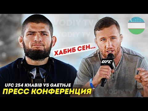 🇺🇿 ЎЗБЕК ТИЛИДА | UFC 254 Пресс-конференция/ Хабиб vs Гэтжи