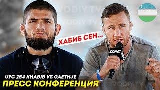 ЎЗБЕК ТИЛИДА | UFC 254 Пресс-конференция/ Хабиб vs Гэтжи