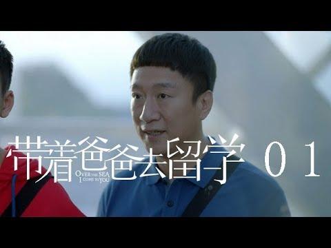 帶著爸爸去留學 01 | Over the Sea I Come to You 01(孫紅雷、辛芷蕾、曾舜晞等主演)