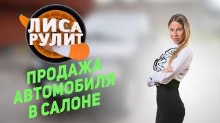 Лиса рулит - Продажа автомобиля в салоне - АВТО ПЛЮС