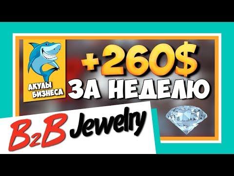 B2B Jewelry - ЗАРАБОТАЛ ЗА НЕДЕЛЮ 260$ !!! Я УЖЕ ПОЛНОСТЬЮ ОКУПИЛ СВОИ ВЛОЖЕНИЯ !!! / #ArturProfit
