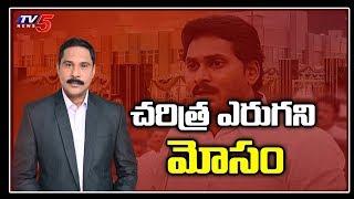 చరిత్ర ఎరుగని మోసం | News Scan Live Debate with Ravipati Vijay
