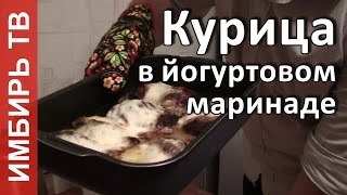 Курица в йогуртовом маринаде (готовим в аэрогриле) - Имбирь ТВ