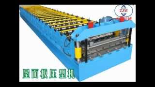 Roof Panel Roll Forming Machine(ZhongJi  roll forming machine)
