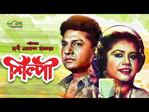Shilpi | HD1080p | Alamgir | Runa Laila | A T M Shamsuzzaman | Bangla Movie