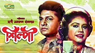 shilpi   full movie   alamgir   runa laila   a t m shamsuzzaman