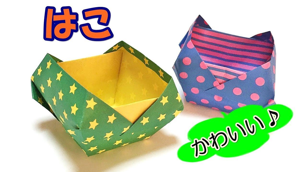 【折り紙】箱の可愛い折り方