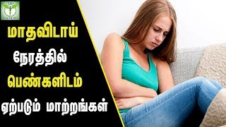 Do's and Don'ts During Periods - Tamil Health Tips