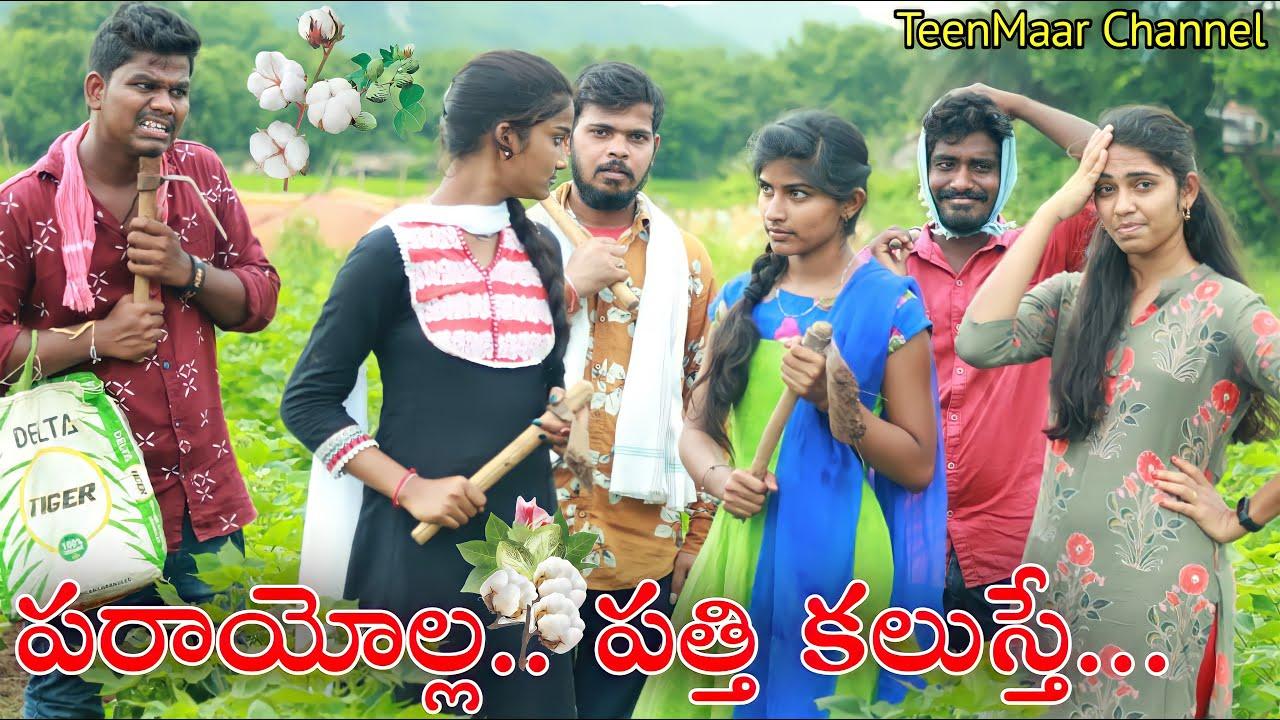 #Sindumateti #Frooty పరాయోల్ల... పత్తి కలుస్తే../Kaluva pothe/my village comedy/teenmar c hannel