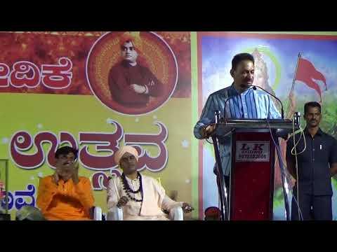 Speech of Shri Anantkumar Hegde at  Sri Rama Navami Utsav held in Yadgiri