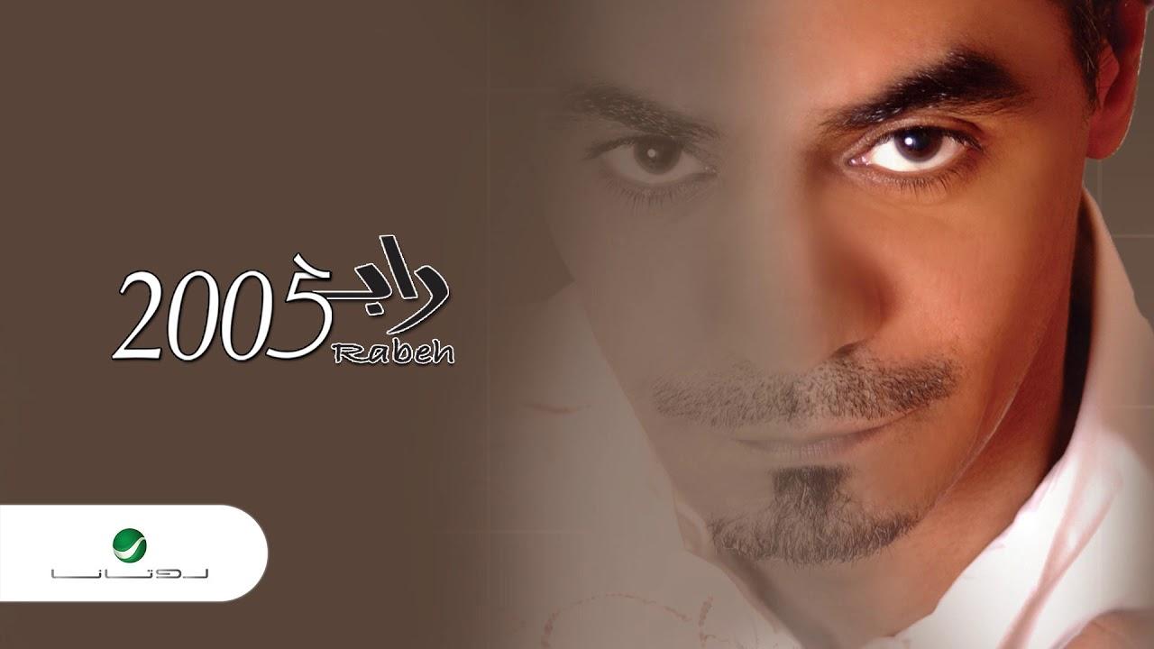 Rabeh Saqer … Fahemne Wala | رابح صقر … فاهمني ولا لا