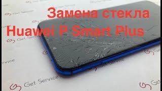 Как разобрать Huawei P Smart Plus | Замена стекла дисплея Huawei P Smart Plus