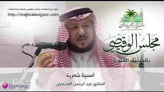 أمسية شعرية , د عبد الرحمن العشماوي