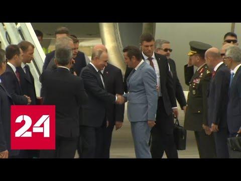 Владимир Путин прибыл в Анкару