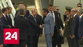 Смотреть видео Владимир Путин прибыл в Анкару - Россия 24 онлайн