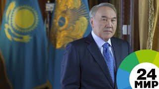 Назарбаев открыл Год молодежи в Казахстане - МИР 24