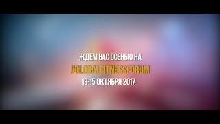 Анонс Global Fitness Forum | 13 - 15 октября 2017 года