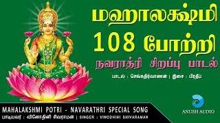 மஹாலக்ஷ்மி 108 போற்றி - நவராத்ரி சிறப்பு பாடல் | Mahalakshmi 108 Potri | Navarathri | Anush Audio