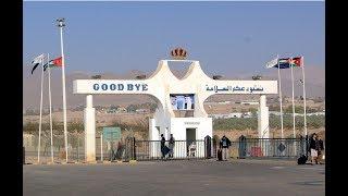 تسريبات أردنية مهمة حول فتح معبر نصيب الحدودي #هنا_سوريا