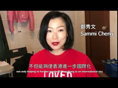 Cantopop Stars Sammi Cheng And Gin Lee Urge Fans To Support Volvo Ocean Race Race Festival (2018)
