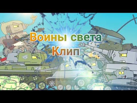 Клип Воины света воины добра Битва за берлин HomeAnimations - мультики про танки