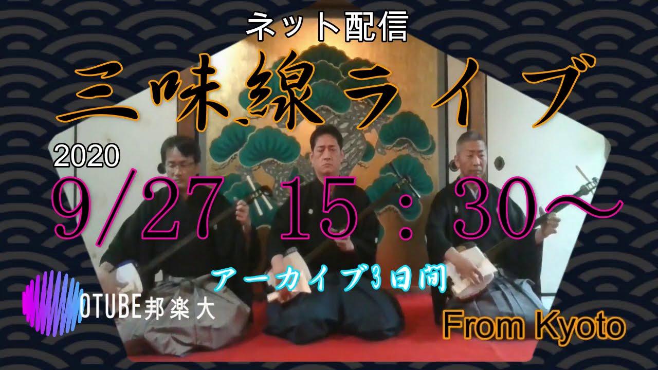 YouTubu邦楽大学 おうちdeらいぶ