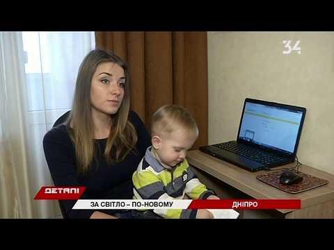 Как в Днепропетровской области оплатить счета за электричество онлайн?