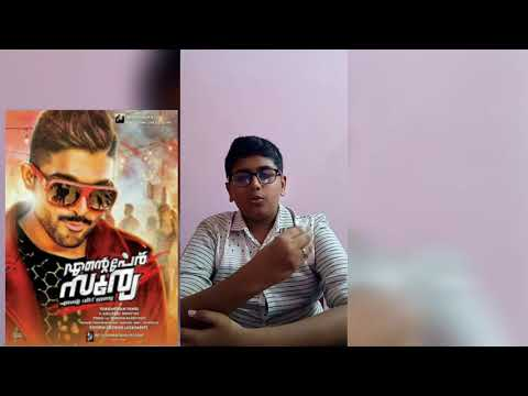 Ente peru surya ente veedu india review by vignesh.k