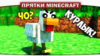 НЕ ЗЛИТЕ КУРИЦУ!!! - Прятки Minecraft