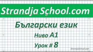 Болгарский язык  Урок 08