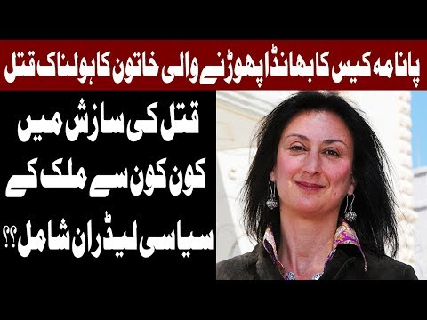 Car bomb kills Panama Papers journalist in Malta - Headlines 10 AM - 17 Oct 2017 - Express News