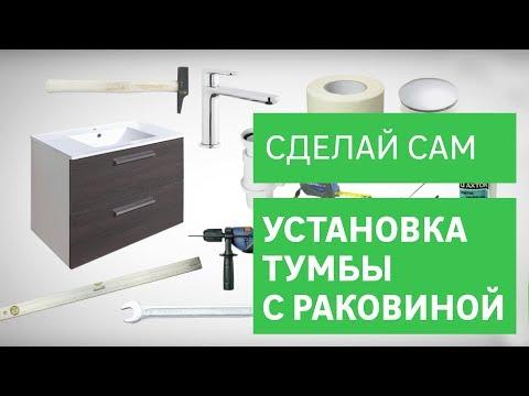 ЛАЙФХАК: Установка пластикового бордюра в ванную. - YouTube