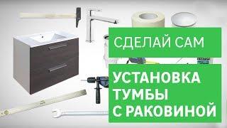 видео Как установить сифон для раковины: виды, особенности, пошаговая инструкция по сборке и запуску