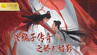 【1080 Full Movie】《铁猴子传奇之娇龙媚影》 绝境中反击,北京城火药爆炸案终于真相大白(杨政 / 张梦恬 / 康宁 / 罗家英 主演)